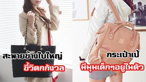กระเป๋าแบบไหนที่ใช่? บ่งบอกลักษณะนิสัยในตัวคุณจากกระเป๋า