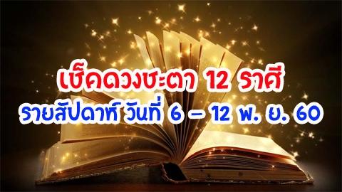 ดวงชะตา 12 ราศี รายสัปดาห์ วันที่ 6 - 12 พฤศจิกายน 2560
