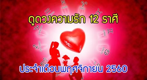 ดวงความรัก 12 ราศี เดือนพฤศจิกายน ราศีใดโดดเด่นเรื่องความรัก เสน่ห์แรงมีคนตื้อตามจีบ ถึงขั้นขอแต่งงาน !!!