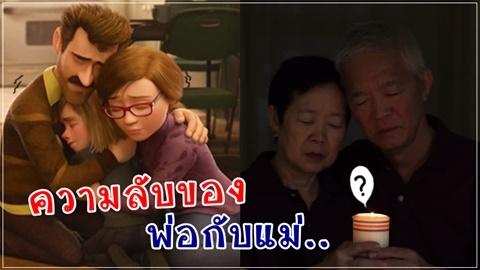 ความลับของพ่อแม่ ที่ท่านไม่มีวัน บอกคุณ!!