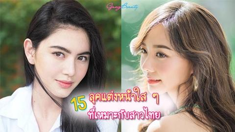 15 ไอเดียแต่งหน้าใสๆ Natural Look ที่เหมาะกับหน้าและผิวสาวไทย
