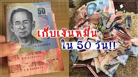 เงินเดือนน้อยก็เก็บได้!! วิธีเก็บเงินหมื่น ใน 50 วันแบบได้ผล!!