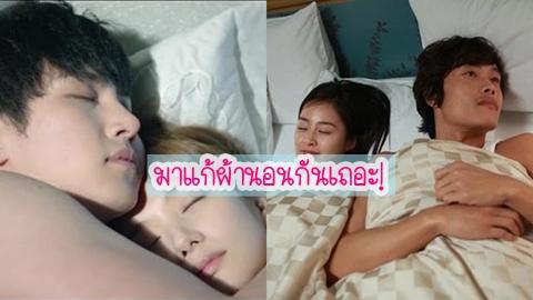 4 ข้อดี ที่คุณควร ''แก้ผ้านอน'' กับคนรักทุกๆ คืน!!