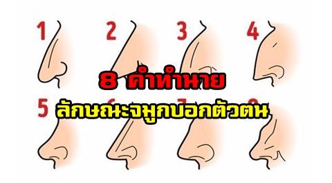 ทำทายจมูก 8 แบบ ว่าคุณหรือเขาคนนั้นมีลักษณะนิสัยใจคออย่างไร !!!