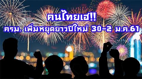 คนไทยเฮ!! ครม.ไฟเขียวหยุดยาวปีใหม่เพิ่มเป็น 4 วัน 30 ธ.ค. - 2 ม.ค.61