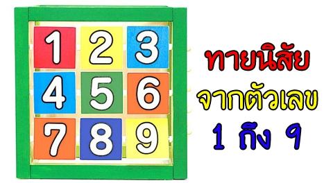 ทายนิสัยจากตัวเลขที่คุณชื่นชอบมากที่สุด 1-9 เพื่อบอกนิสัยที่ซ่อนอยู่ในตัวคุณ !!!
