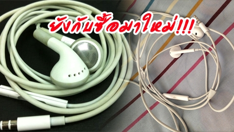 ยังกับซื้อใหม่!!! 4 วิธีทำความสะอาดหูฟัง&สายชาจ์ทแบตด้วยของใกล้ตัว!!