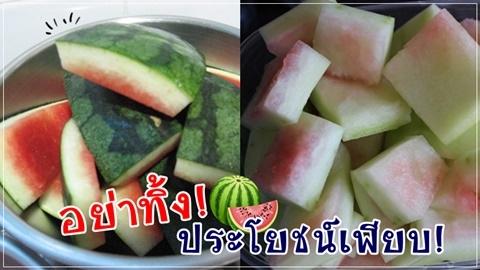 อย่าทิ้งนะ!! เปลือกแตงโม ประโยชน์มากกว่าเนื้อแตงโมอีก!!