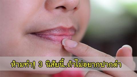 ห้ามทำ! 3 พฤติกรรมระหว่างวัน ที่ทำให้ปากดำคล้ำโดยไม่รู้ตัว