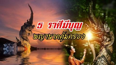 เปิด!! 5 ราศีผู้มีบุญ ''พญานาคคุ้มครอง'' นำพาชีวิตให้พบความสุข เจริญรุ่งเรือง