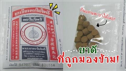 ของไทยไม่แพ้นอก!! 'ยาเขียว' กินแทนพาราได้ ถูกและดีต่อตับมากกว่าเยอะ!!