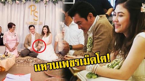ส่อง! แหวนแต่งงาน แอน - ชาคริต เพชรเม็ดโตไม่แพ้งานก่อน!!