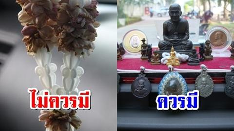 5 สิ่งของอาถรรพ์ ''ไม่ควรมีติดรถ'' อาจนำโชคร้ายมาให้!!