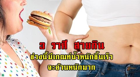เตือน 3 ราศี !!! ช่วงนี้ระวังอย่าตามใจปาก จะอ้วนหนักมาก แถมลดน้ำหนักยากอีก !!!