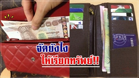 จัดกระเป๋าตังค์ เรียกทรัพย์ คนรวยเค้าทำกัน!!