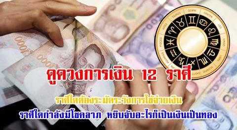 เผยดวงการเงิน ชาว 12 ราศี ประจำเดือนพฤศจิกายน 2560 ราศีใดดวงดีสุดๆ กำลังมีโชคลาภ !!!