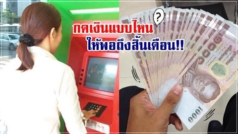 กดเงินแบบไหน อยู่ได้ถึงสิ้นเดือน ไม่ช็อต!!
