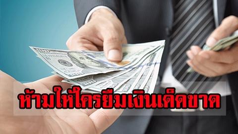 เตือนให้ระวัง! ราศีที่ช่วงนี้ห้ามให้ใครยืมเงินเด็ดขาด