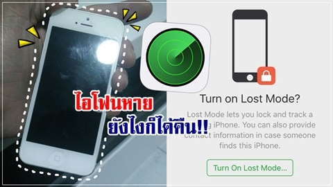 ทำไอโฟนหาย ก็ได้คืน ด้วยแอพนี้!!