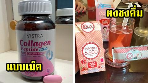 เปิดความลับ !! ''คอลลาเจนแบบเม็ด'' VS ''คอลลาเจนแบบชงดื่ม'' กินอะไรได้ผลกว่ากัน !!