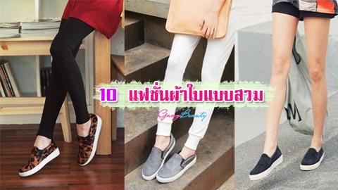 10 แฟชั่นรองเท้าผ้าใบ Slip-On ใส่สบายเท้า สวยได้ทุกที่ทุกเวลา