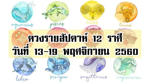 เช็กดวงรายสัปดาห์ 12 ราศี !!! ประจำวันที่ 13-19 พฤศจิกายน 2560 ดวงการงาน ดวงการเงิน ดวงความรัก ดวงสุขภาพ !!!