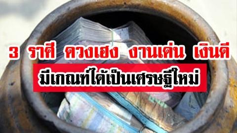 3 ราศี ดวงเฮง งานเด่น เงินดี มีเกณฑ์ได้เป็นเศรษฐีใหม่!