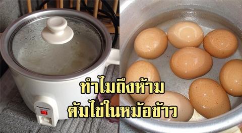 มาฟังเหตุผล !! ว่าทำไมคุณไม่ควร ''ต้มไข่ในหม้อข้าว'' !!!