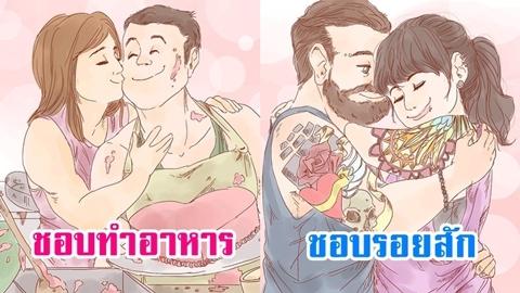 5 ความฟินของคู่รักที่ ''ชอบอะไรเหมือนกัน'' มีแนวโน้มรักกันยืดยาว!!