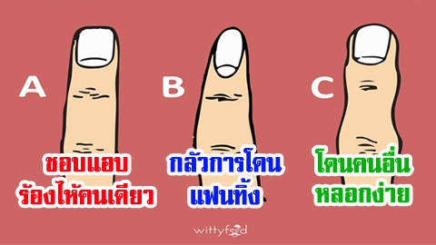 ตรงมาก! ทายความลับของคนรอบตัว จากรูปทรงนิ้วมือทั้ง 3 แบบ