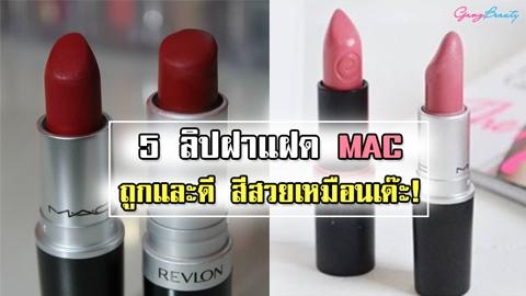 5 แท่งนี้แหละ !! ฝาแฝด MAC ถูกและดี สีสวยเหมือนเด๊ะ