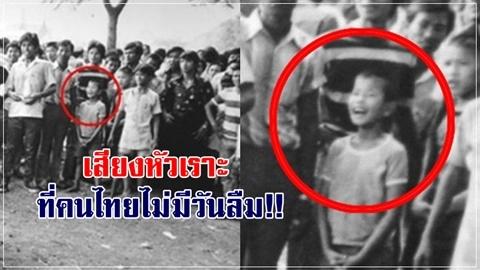 ขวัญอ่อนอย่าดู!! ภาพเด็กหัวเราะที่น่ากลัวที่สุด ในประวัติศาสตร์ไทย!!