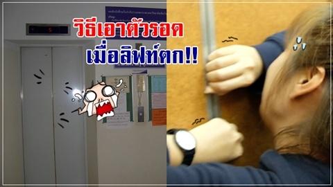 ลิฟท์ในห้างหรูยังตกได้!! ควรรู้ไว้ วิธีป้องกันตัว ถ้าลิฟท์ตก!!
