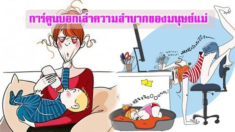 แม่ก็คือแม่! 19 ภาพการ์ตูนบอกเล่าความลำบากแบบฉบับคุณแม่