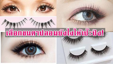 4 เทคนิค เลือก ''ขนตาปลอม'' ให้เหมาะกับรูปตาของคุณ!!
