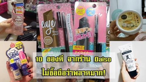 10 ของดี จากร้าน Daiso ไม่ซื้อถือว่าพลาดมาก!