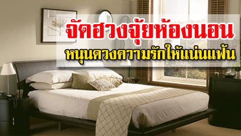 เตียงไม่หัก รักไม่ร้าว! จัดฮวงจุ้ยห้องนอน หนุนดวงความรักให้แน่นแฟ้น