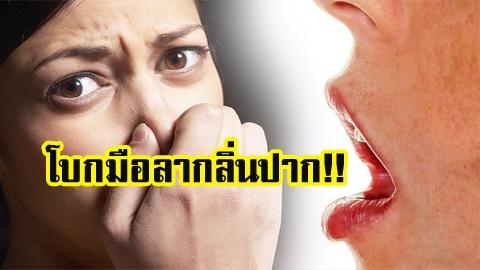 โบกมือลากลิ่นปาก!! วิธีกำจัดกลิ่นปากภายใน 5 นาที พร้อมฆ่าเชื้อแบคที่เรีย