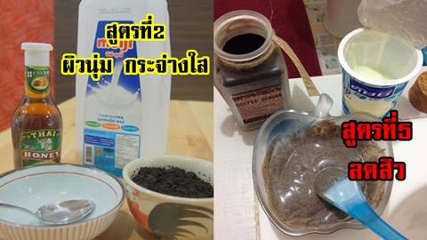 เลือกได้เลย !! 7 สูตรกาแฟขัดผิว สวย ประหยัด ผิวเนียนขาวกระจ่างใสแน่นอน !!
