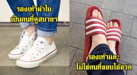 สไตล์ ''รองเท้า'' ที่คุณสวมใส่อยู่ทุกวัน สามารถบอกความเป็นตัวคุณได้มากที่สุด !!!