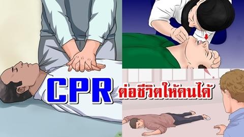 อย่ามองข้าม!! CPR ต่อชีวิตให้คนได้ เรียนรู้หลักการปฏิบัติที่ถูกต้อง เพื่อลดการสูญเสีย