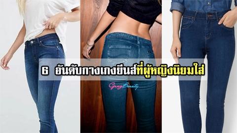 6 อันดับแบรนด์กางเกงยีนส์ยอดนิยม ที่ผู้หญิงส่วนใหญ่ชอบใส่ !