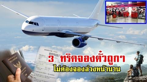 3 ทริคจองตั๋วเครื่องบินให้ได้ราคาถูก!! โดยไม่ต้องซื้อล่วงหน้านานๆ