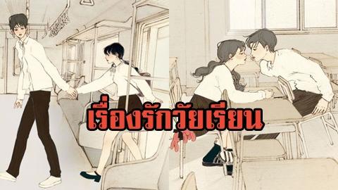 14 การ์ตูนเกาหลี สะท้อน ''ความรักในวัยเรียน'' ความอบอุ่นโรแมนติกที่ไม่เคยลืม!!