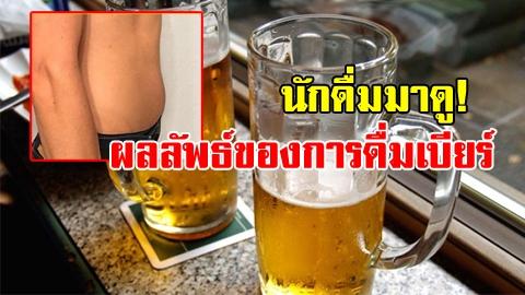 นักดื่มมาดู! จะเป็นอย่างไรถ้าคุณดื่มเบียร์บ่อยๆ