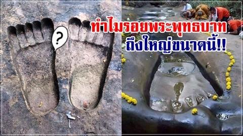 หายสงสัย!! ทำไมรอยพระพุทธบาทถึงใหญ่เกินเท้ามนุษย์!!