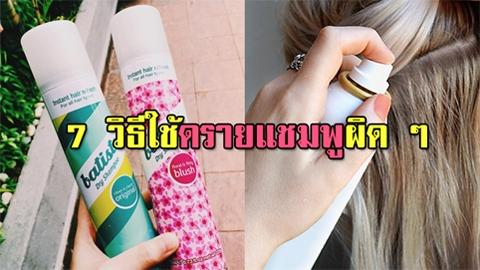 7 วิธีใช้ Dry Shampoo ที่คุณอาจใช้ผิดแบบไม่รู้ตัว!