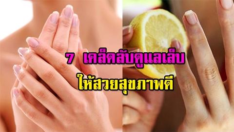 7 เคล็ดลับบำรุงดูแลเล็บ ให้สวยสุขภาพดี สาวๆ ควรทำ!!