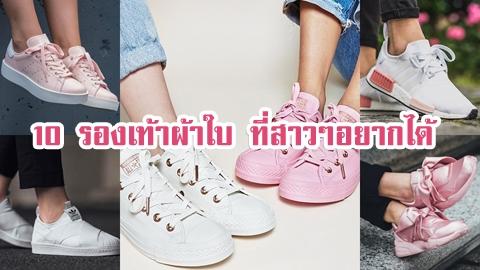 รวม 10 อันดับรองเท้าผ้าใบ สุดคูล ที่ผู้หญิงหลายคนอยากได้!