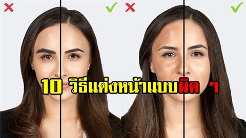 10 วิธีแต่งหน้าผิด ๆ ที่ทำให้หน้าแก่ อยากหน้าเด็กเลิกทำด่วน!!!